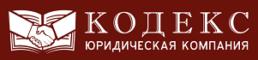 """Юридическая компания """"Кодекс"""""""